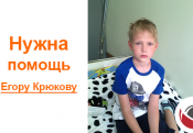The help is needed to Egor Krukov